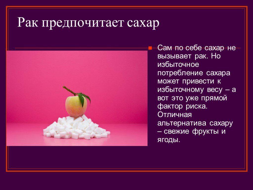 Сахар увеличивает риск рака